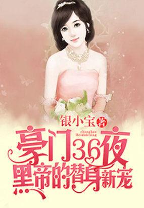 狂傲首席:财阀二代的替身新娘