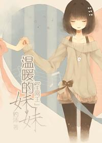 [主网王]温暖的妹妹
