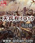 天兵在1917